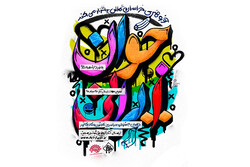 پایان داوری دهمین جشنواره سراسری کارتون و کاریکاتور «جوان ایرانی»