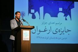 برگزیدگان دومین جایزه ادبی ارغوان معرفی شدند