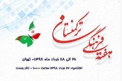 گسترش همکاریهای تهران و عشقآباد نشانگر پیوندهای غنی فرهنگی است