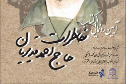 کتاب «خاطرات حاج احمد قدیریان» رونمایی میشود