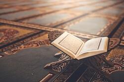 کتاب هندسه علم در قرآن منتشر می شود
