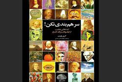 کتاب ایدههای عجیب فیلسوفان بزرگ تاریخ چاپ شد