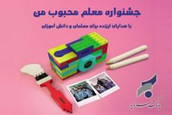 معرفی برگزیدگان مسابقه عکس اینستاگرامی بانک سرمایه برای روز معلم