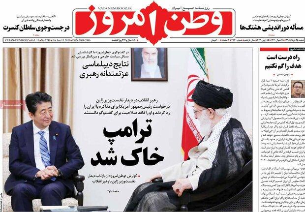 صفحه اول روزنامههای ۲۵ خرداد ۹۸