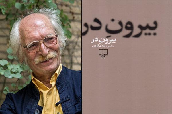بیهودگیهای نوستالژیک؛ هنوز ذهن و قلم دولتآبادی زندانی است