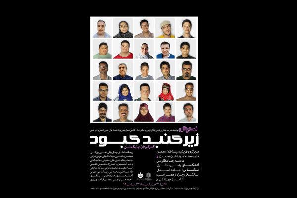 «زیرگنبد کبود» به پردیس تئاتر تهران میآید