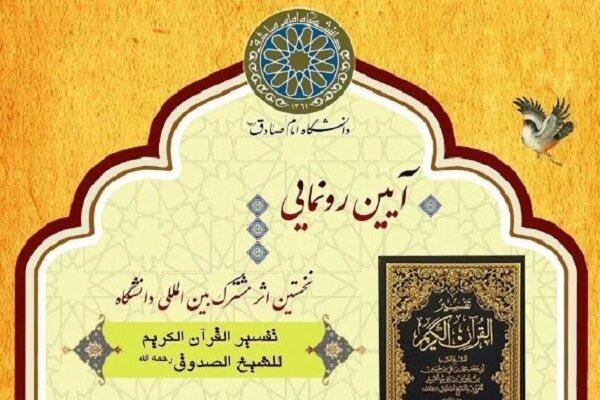 تفسیرالقرآن الکریم للشیخ الصدوق رونمایی می شود