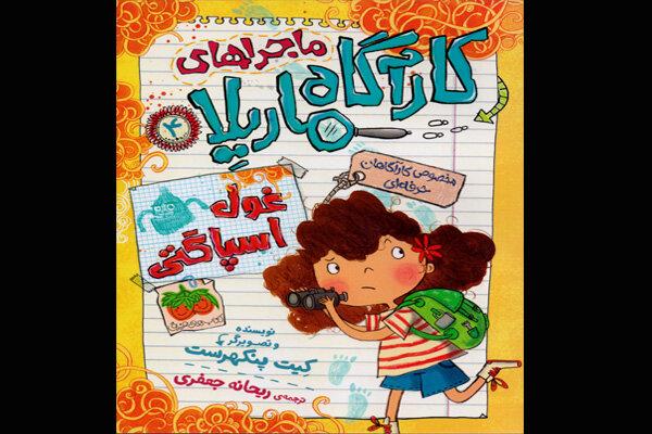 چهارمین عنوان از مجموعه «کارآگاه ماریلا» به کتابفروشیها آمد
