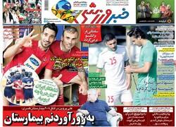 صفحه اول روزنامههای ورزشی ۲۶ خرداد ۹۸