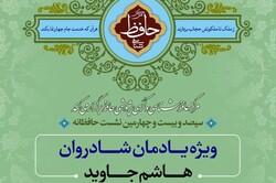 یادمان شادروان هاشم جاوید حافظ پژوه در شیراز برگزار می شود