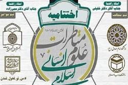 مسابقه نهایی مناظرات علوم انسانی اسلامی برگزار می شود