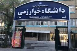 همکاری کمیسیون ملی یونسکو-ایران با دانشگاه خوارزمی