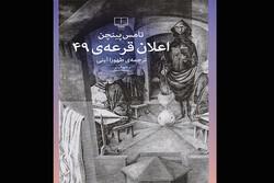 چاپ ترجمه «اعلان قرعه ۴۹» از نویسنده سختنویس آمریکایی