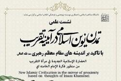 نشست تمدن نوین اسلامی در آیینه تقریب برگزار میشود