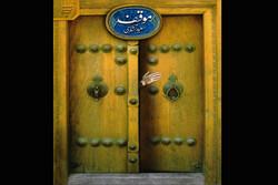 کتاب جدید سعید تشکری درباره دعبل خزاعی چاپ شد