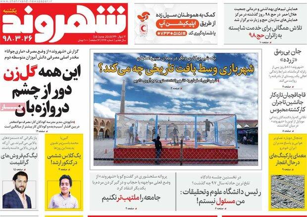 صفحه اول روزنامههای ۲۶ خرداد ۹۸