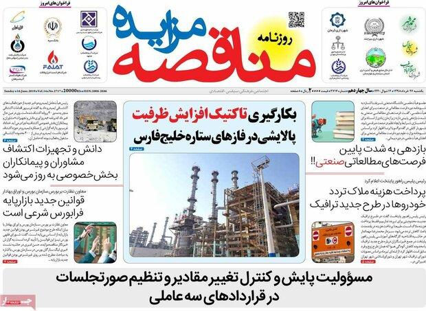 صفحه اول روزنامههای اقتصادی ۲۶ خرداد ۹۸