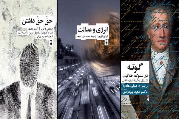ترجمه موحد از «انرژی و عدالت» به چاپ دوم رسید