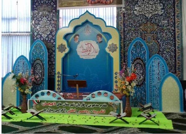 چهل و دومین دوره مسابقات استانی قرآن در فردوس آغاز شد
