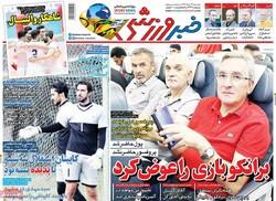 صفحه اول روزنامههای ورزشی ۲۷ خرداد ۹۸