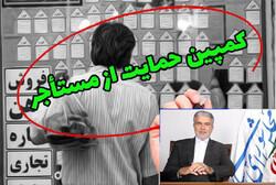 مهلت مجلس به وزیر راه و شهرسازی برای ساماندهی وضعیت مسکن