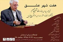 آیین سپاس از رضا شفیعیان در ارسباران برگزار می شود