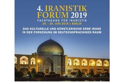کارگاه تخصصی ایرانشناسی در برلین برگزار میشود