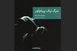 «مرگ یک پیامآور» در بازار نشر/ معرفی نویسنده پلیسی جدید به مخاطب