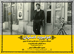 "A poster for photographer Amanollah Tariqi's exhibition ""Isfahan's Hollywood""."