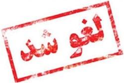 امتحانات دانشگاه سیستان و بلوچستان لغو شد
