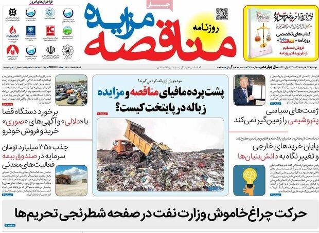 صفحه اول روزنامههای اقتصادی ۲۷ خرداد ۹۸