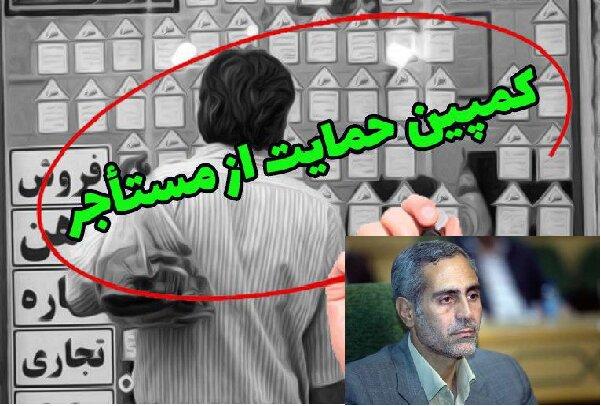 فرماندار کرمانشاه هم به کمپین «حمایت از مستاجرین» پیوست؛ برگزاری همایش «توجیه بنگاههای معاملات ملکی» در کرمانشاه