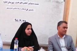 کمیته نظارت و رسیدگی بر اماکن فرهنگی استان بوشهر فعال شد