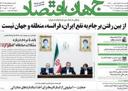 صفحه اول روزنامههای اقتصادی ۲۸ خرداد ۹۸