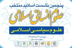 پنجمین نشست اساتید منتخب علوم انسانی اسلامی برگزار میشود