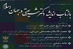 «بازتاب اندیشۀ دکتر شریعتی در جهان اسلام» نقد و بررسی میشود