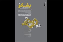 فراخوان مسابقه طراحی جایزه «بِشکو ۲» منتشر شد
