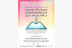 افتتاحیه دوازدهمین نمایشگاه ملی رسانههای دیجیتال در قم