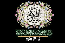 هان ای کریم ابن الکریم، یا حضرت عبدالعظیم(ع)
