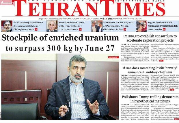 صفحه اول روزنامههای ۲۸ خرداد ۹۸