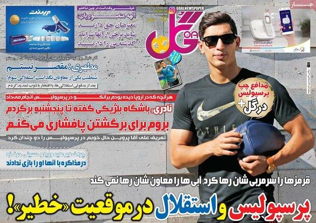 صفحه اول روزنامههای ورزشی ۲۸ خرداد ۹۸