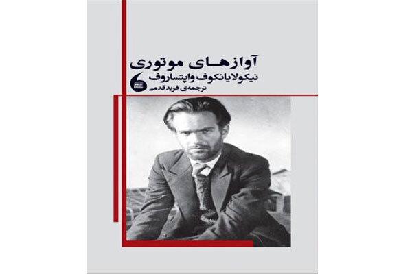 رونمایی از جدیدترین کتاب مترجم «اولیس» در باغ کتاب تهران