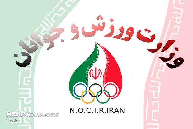 خزانهدار «کمیته ملی المپیک» از «وزارت ورزش» میآید