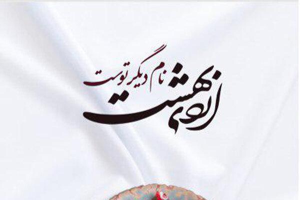 «اردیبهشت نام دیگر توست» منتشر شد