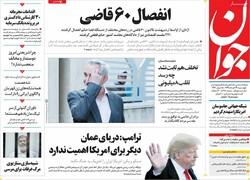 صفحه اول روزنامههای ۲۹ خرداد ۹۸
