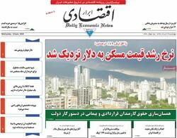 صفحه اول روزنامههای اقتصادی ۲۹ خرداد ۹۸