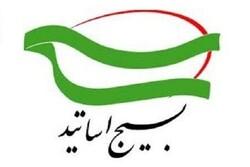 ۲ اندیشکده علمی اجتماعی در بسیج اساتید بوشهر راهاندازی شد