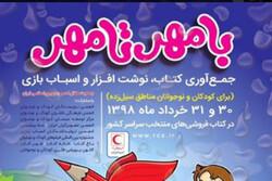 طرح «با مهر تا مهر» در قزوین برگزار میشود