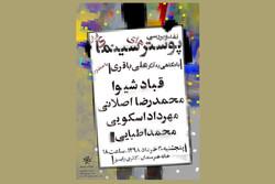 نقد و بررسی پوسترهای سینمای ایران در خانه هنرمندان