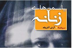 مجموعه داستان تازهای از آرش آذرپناه منتشر شد